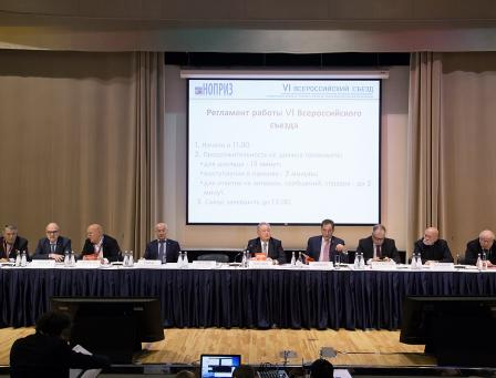 На VI Всероссийском съезде саморегулируемых организаций выбран президент НОПРИЗ